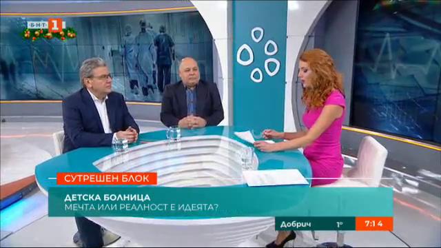 Ще има ли детска болница в България