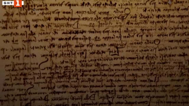 Лестърският кодекс - една от най-скъпите книги в света