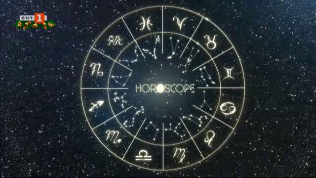 Астрологична прогноза за 2019-та година