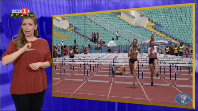 Спортистите с увреден слух и отиващата си 2018 година