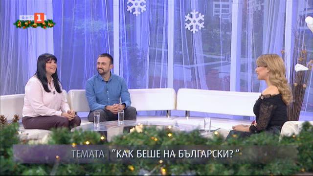 Кои са най-любимите български думи?