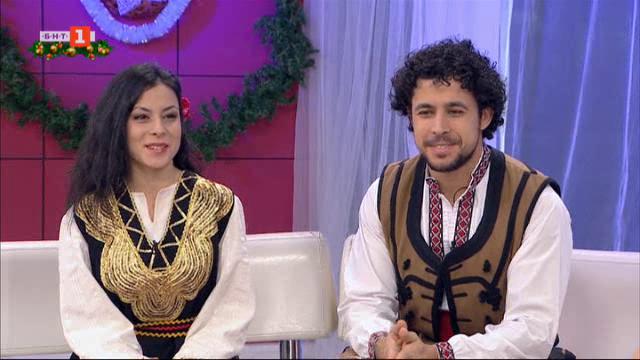 Райна и Живко Василеви за магията на българския фолклор