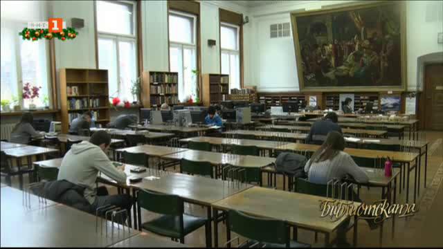 140 години Народна библиотека Св. св. Кирил и Методий