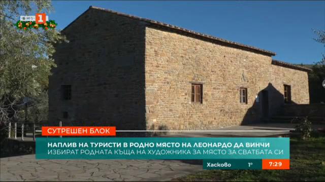 Родната къща на Леонардо младоженци избират за сватбата си