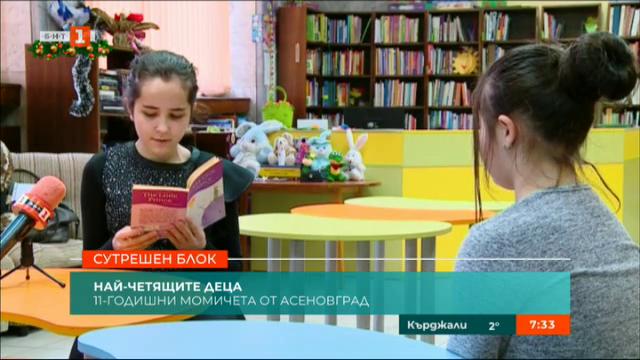 Най-четящите деца на Асеновград