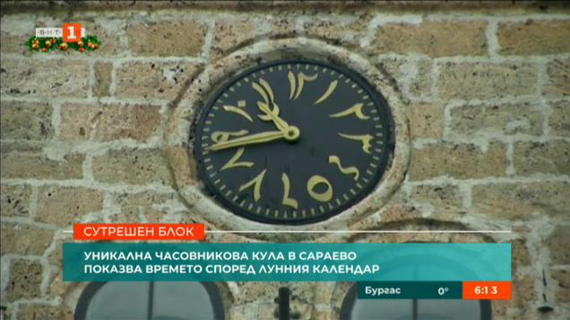 Часовникова кула в Сараево показва времето по лунния календар