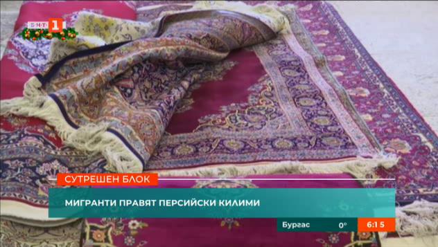 Мигранти правят персийски килими