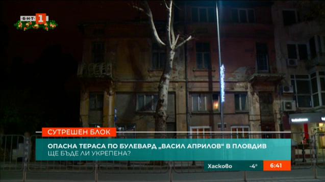 Опасна тераса заплашва минувачи по бул.Васил Априлов в Пловдив