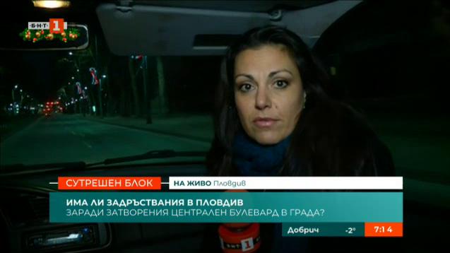 Има ли задръствания в Пловдив?