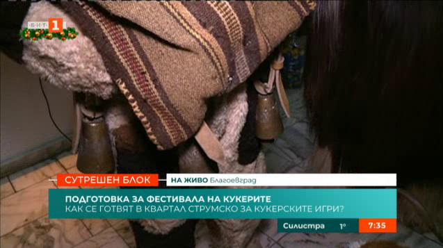 Общински кукерски фестивал в Благоевград