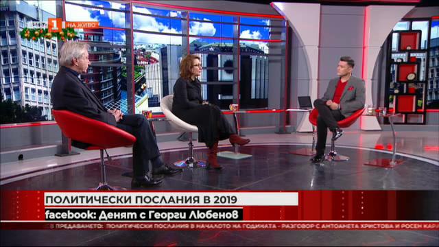 Росен Карадимов: Дефицитът на 2019-та е моралният дефицит в политиката