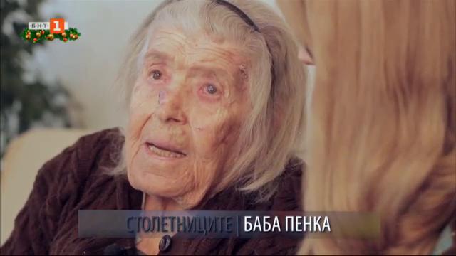 Столетниците: баба Пенка