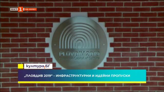 Пловдив 2019 - инфраструктурни и идейни пропуски