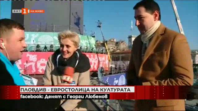 Пловдив става културна столица на Европа