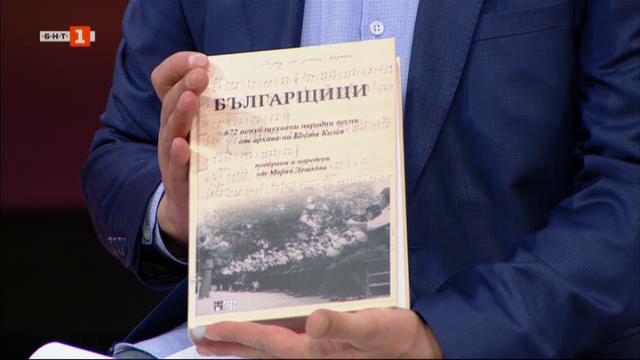 Сборникът Българщици с непубликувани песни на Коста Колев