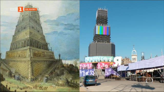 Пловдив 2019 – новият Вавилон или доколко познаваме Библията?