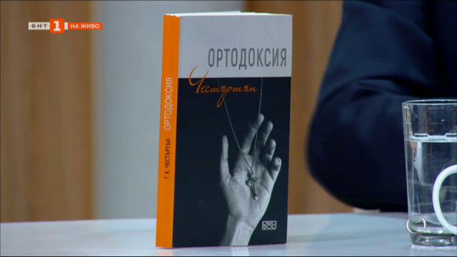 Новото издание на Ортодоксия
