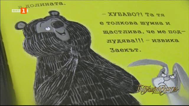 Детската поредица Заек и мечка вече и на българския книжен пазар