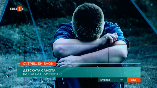 Детската самота - нов социален проблем за България