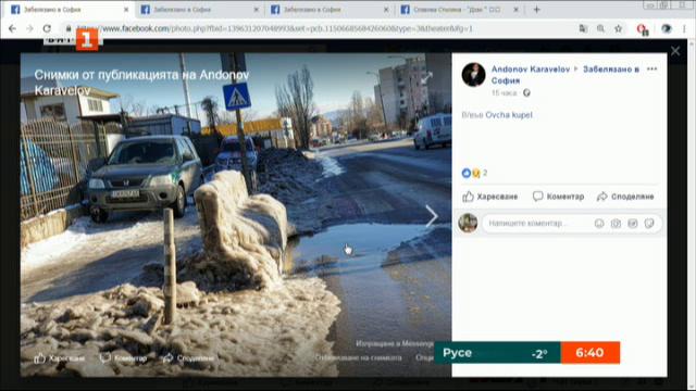 Животът в мрежата: Сняг, лед и дупки