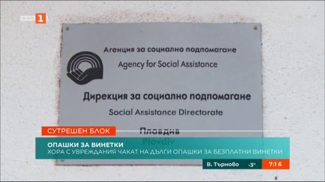 Опашки пред социалните служби в Пловдив за безплатни винетки за инвалиди