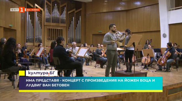 Национална музикална академия представя произведения от Йожен Боца и Бетовен