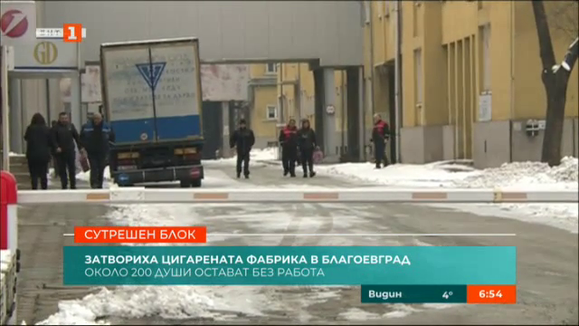 Затвориха цигарената фабрика в Благоевград, около 200 души остават без работа