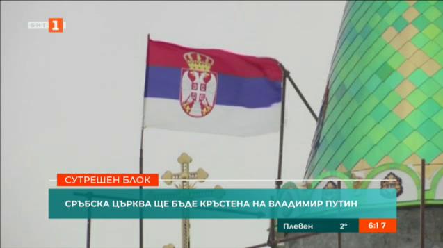 Сръбска църква ще бъде кръстена на Путин