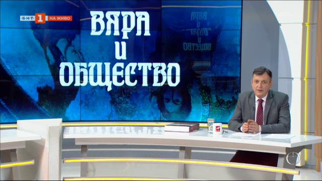 Св. Евтимий Търновски и късата памет на православна България
