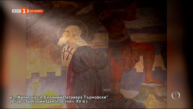 Патриархът държавник св. Евтимий Търновски