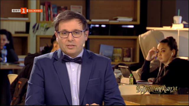 Пътеводител в Новия и Стария завет на Айзък Азимов