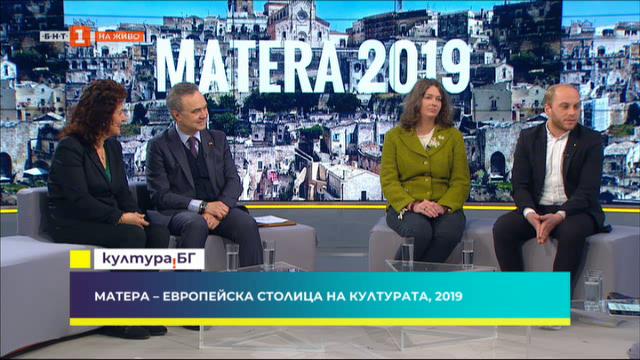 Матера - Европейска столица на културата