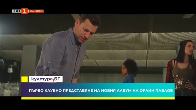 """Орлин Павлов представя """"Пълно презареждане"""""""