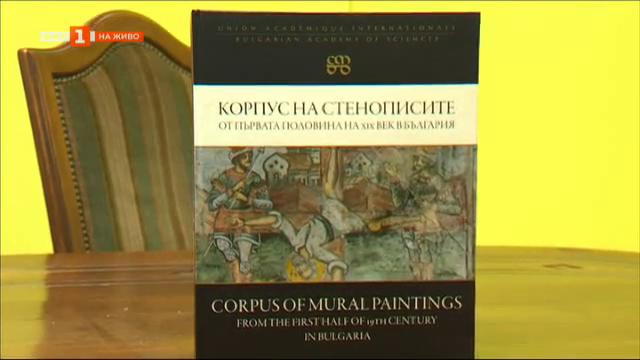 Книгата Корпус на стенописите