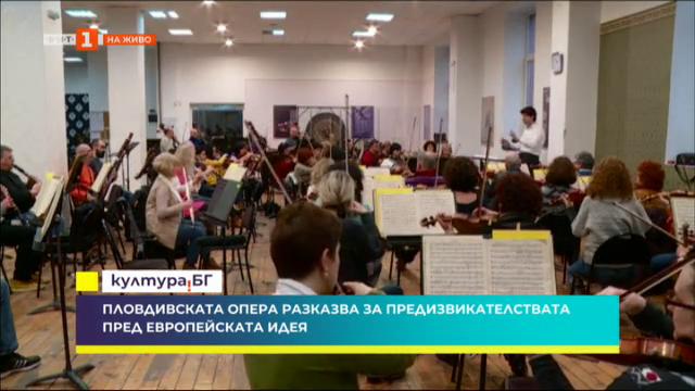 Пловдивската опера разказва за предизвикателствата пред европейската идея