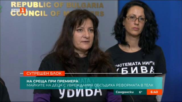 Майки на деца с увреждания обсъдиха с премиера реформите в ТЕЛК