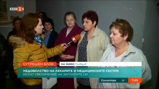 Недоволство на медицински сестри и лекари в Пловдив от заплатите