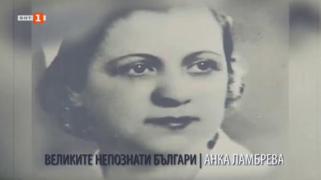 Великите непознати българи: Анка Ламбрева