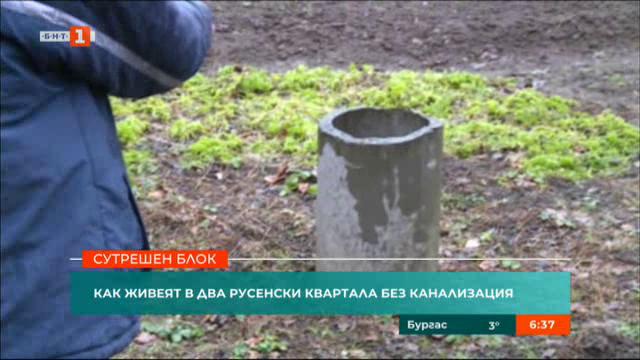 Кога ще имат канализация русенските квартали Средна кула и Долапите?