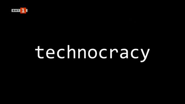 Хуманитарното знание срещу технократското оглупяване