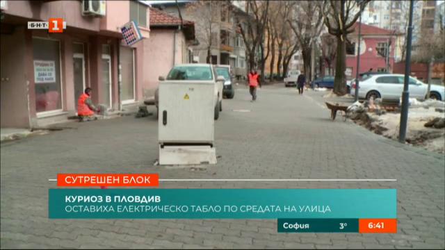 Куриоз в Пловдив – оставиха електрическо табло по средата на улица