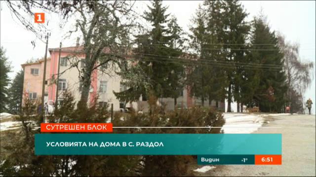 Изграждане на домове за хора с психични разстройства в Благоевградско