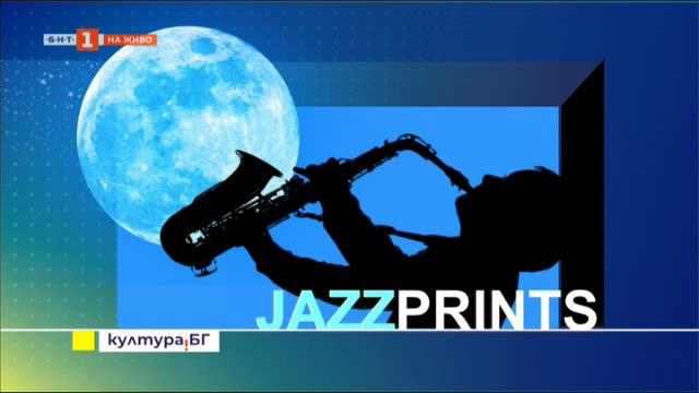 """""""Джазпринтс"""" - нова рубрика за джаз и съвременна музика"""