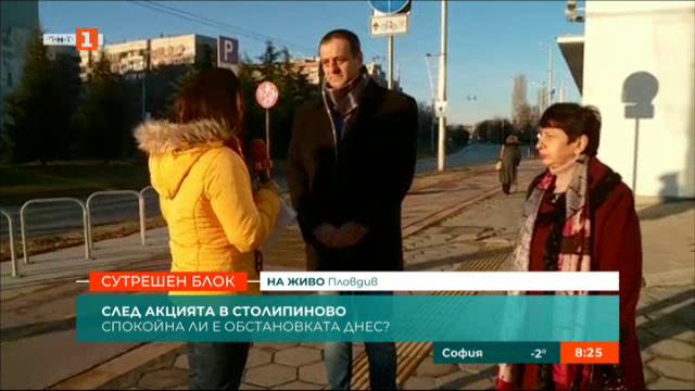 Спокойна ли е обстановката в Столипиново