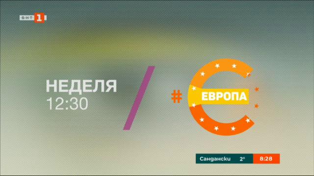 #Европа - отново в ефира на БНТ