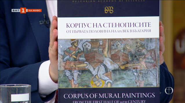 Корпус на стенописите от първата половина на ΧΙΧ век в България