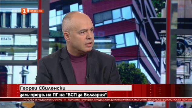 Георги Свиленски: В държавата някой трябва да показва и общественото мнение