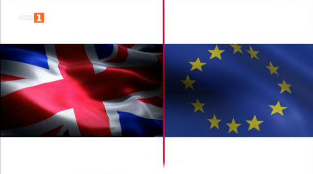 Ще остане ли Великобритания част от Европейския съюз