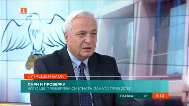Цветан Цветков: През 2019 година са планирани приблизително 340 одита