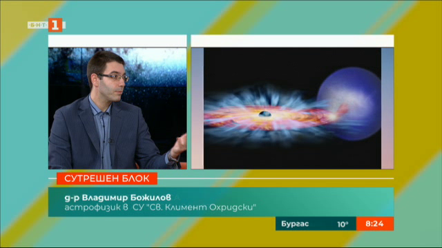 Д-р Божилов: Астероидът 2002 AJ129 безопасно минава на десетки милиони км от нас